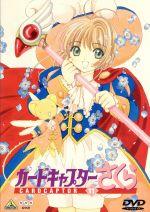 カードキャプターさくら Vol.11(通常)(DVD)
