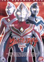ウルトラマンダイナ 1(通常)(DVD)