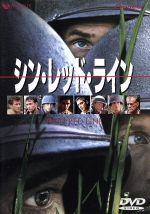 シン・レッド・ライン(通常)(DVD)