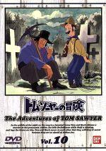 トム・ソーヤーの冒険 10(通常)(DVD)