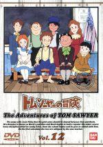 トム・ソーヤーの冒険 12(通常)(DVD)