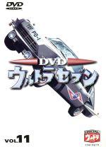 DVDウルトラセブン VOL.11(通常)(DVD)