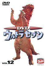 DVDウルトラセブン VOL.12(通常)(DVD)