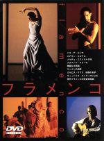 フラメンコ(通常)(DVD)