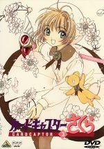 カードキャプターさくら Vol.3(通常)(DVD)
