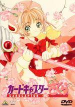 カードキャプターさくら Vol.12(通常)(DVD)
