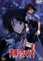 逮捕しちゃうぞ the MOVIE(通常)(DVD)
