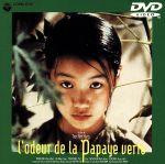青いパパイヤの香り(通常)(DVD)