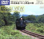 JR北海道・SLと鉄道の旅(通常)(DVD)