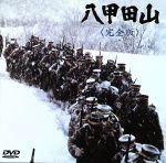 八甲田山 完全版(通常)(DVD)