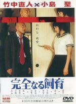完全なる飼育(通常)(DVD)
