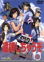 逮捕しちゃうぞ Special 5(通常)(DVD)