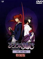 るろうに剣心-明治剣客浪漫譚-追憶編 ディレクターズ・カット(通常)(DVD)