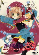 カードキャプターさくら Vol.4(通常)(DVD)