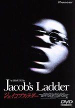 ジェイコブス・ラダー(通常)(DVD)
