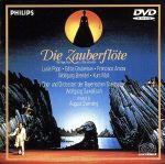 モーツァルト:魔笛(通常)(DVD)