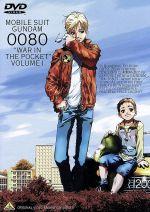 機動戦士ガンダム0080 ポケットの中の戦争 vol.1(通常)(DVD)