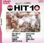 NEW HIT10 41 酔い惚れて 他(通常)(DVD)