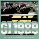 中央競馬GⅠレース 1989総集編(通常)(DVD)