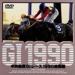 中央競馬GⅠレース 1990総集編(通常)(DVD)