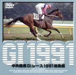 中央競馬GⅠレース 1991総集編(通常)(DVD)