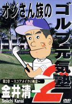 オジさん族のゴルフ元気塾 第2章 スコアメイクの極意(字)(通常)(DVD)