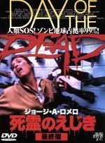 死霊のえじき 最終版(通常)(DVD)
