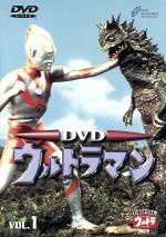 ウルトラマン(初代) VOL.1(通常)(DVD)
