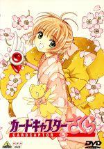 カードキャプターさくら Vol.5(通常)(DVD)