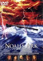 ノアズ・アーク(通常)(DVD)