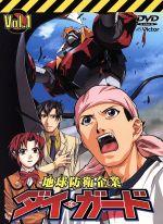 地球防衛企業 ダイ・ガード 第一巻(通常)(DVD)