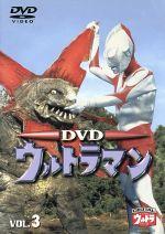 ウルトラマン(初代) VOL.3(通常)(DVD)