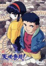 新・天地無用!TV1-4(通常)(DVD)