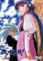 新・天地無用!TV5-7(通常)(DVD)