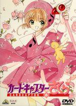 カードキャプターさくら Vol.6(通常)(DVD)