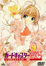 カードキャプターさくら Vol.15(通常)(DVD)