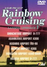 Rainbow Cruising LANDING APPROACH(通常)(DVD)