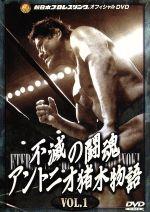 不滅の闘魂 アントニオ猪木物語 VOL.1(通常)(DVD)