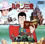 ルパン三世 TVスペシャル第3作 ナポレオンの辞書を奪え(通常)(DVD)