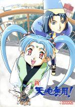 新・天地無用!TV8-10(通常)(DVD)