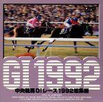 中央競馬GⅠレース 1992総集編(通常)(DVD)