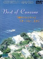Best Of Canzone(DVD)
