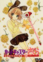 カードキャプターさくら Vol.7(通常)(DVD)