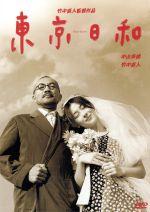 東京日和(通常)(DVD)