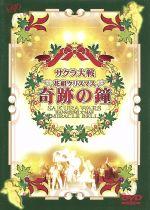 サクラ大戦 花組クリスマス~奇跡の鐘(通常)(DVD)