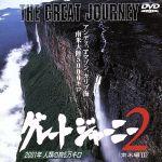 グレートジャーニー 2(通常)(DVD)
