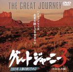 グレートジャーニー 3(通常)(DVD)