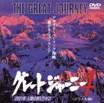 グレートジャーニー 4(通常)(DVD)