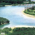 リバーウォッチング 日本清流百選 10~九州篇(通常)(DVD)