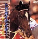 トウカイテイオー 帝王・栄光の蹄跡(通常)(DVD)